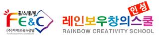 레인보우창의인성스쿨